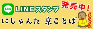 にしゃんたLINEスタンプ