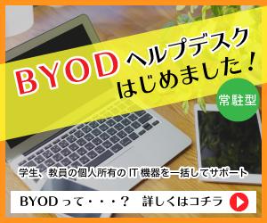 BYODヘルプデスクはじめました。