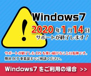 Windows7は2020年1月14日にサポートが終了します。